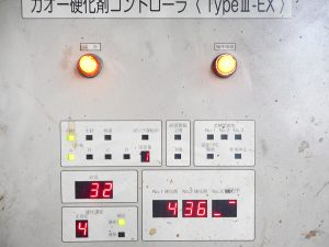 自硬性用硬化剤コントローラー